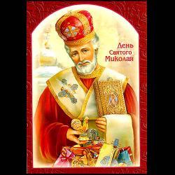 6. prosinec Mikuláš | Svátek sv. Mikuláše
